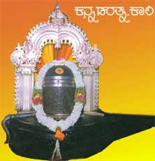 shivagange ghanghadareswara, ಶಿವಗಂಗೆ ಗಂಗಾಧರೇಶ್ವರ, ಹೊನ್ನಾದೇವಿ, honnadevi